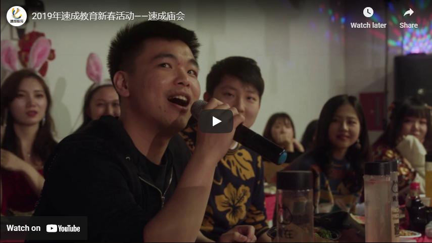 2019年速成教育新春活动——速成庙会